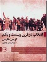 خرید کتاب انقلاب در قرن بیست و یکم از: www.ashja.com - کتابسرای اشجع