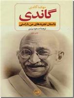 خرید کتاب گاندی - داستان تجربه های من با راستی از: www.ashja.com - کتابسرای اشجع