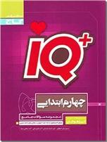 خرید کتاب IQ چهارم ابتدایی از: www.ashja.com - کتابسرای اشجع