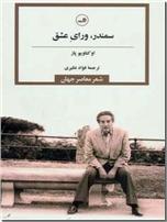 خرید کتاب سمندر ورای عشق از: www.ashja.com - کتابسرای اشجع