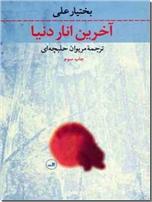 خرید کتاب آخرین انار دنیا - بختیار علی از: www.ashja.com - کتابسرای اشجع