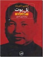خرید کتاب پل پوت از: www.ashja.com - کتابسرای اشجع