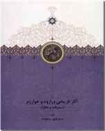 خرید کتاب آثار تاریخی ورارود و خوارزم از: www.ashja.com - کتابسرای اشجع