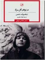 خرید کتاب در توفان گل سرخ از: www.ashja.com - کتابسرای اشجع