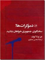 خرید کتاب دموکرات ها!سخنگوی جمهوری خواهان نباشید از: www.ashja.com - کتابسرای اشجع