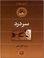 خرید کتاب 60 نکته سردرد از: www.ashja.com - کتابسرای اشجع