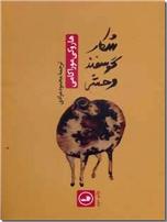 خرید کتاب شکار گوسفند وحشی از: www.ashja.com - کتابسرای اشجع