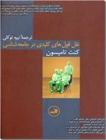خرید کتاب نقل قول های کلیدی در جامعه شناسی از: www.ashja.com - کتابسرای اشجع