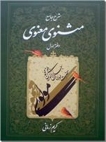 خرید کتاب شرح مثنوی معنوی - کریم زمانی از: www.ashja.com - کتابسرای اشجع