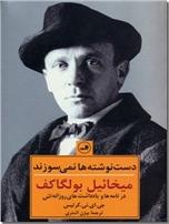 خرید کتاب دست نوشته ها نمی سوزند از: www.ashja.com - کتابسرای اشجع