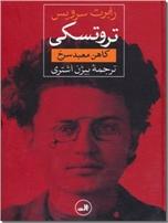 خرید کتاب تروتسکی از: www.ashja.com - کتابسرای اشجع