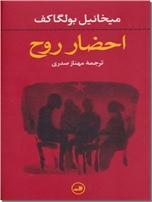 خرید کتاب احضار روح از: www.ashja.com - کتابسرای اشجع