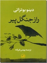 خرید کتاب راز جنگل پیر از: www.ashja.com - کتابسرای اشجع