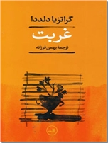 خرید کتاب غربت از: www.ashja.com - کتابسرای اشجع