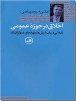 خرید کتاب اخلاق در حوزه عمومی از: www.ashja.com - کتابسرای اشجع