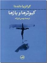 خرید کتاب کبوترها و بازها از: www.ashja.com - کتابسرای اشجع