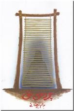 خرید کتاب جدال با جهل از: www.ashja.com - کتابسرای اشجع