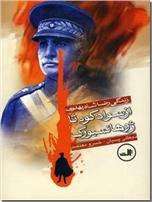 خرید کتاب از سوادکوه تا ژوهانسبورگ از: www.ashja.com - کتابسرای اشجع