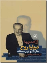 خرید کتاب درباره روح از: www.ashja.com - کتابسرای اشجع