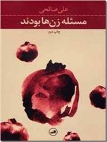 خرید کتاب مسئله زن ها بودند از: www.ashja.com - کتابسرای اشجع