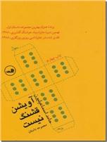 خرید کتاب آویشن قشنگ نیست از: www.ashja.com - کتابسرای اشجع