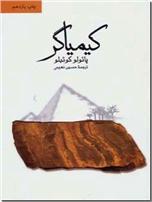 خرید کتاب کیمیاگر پائولو کوئلیو از: www.ashja.com - کتابسرای اشجع