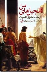 خرید کتاب انجیل های من از: www.ashja.com - کتابسرای اشجع