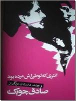 خرید کتاب انتری که لوطی اش مرده بود از: www.ashja.com - کتابسرای اشجع