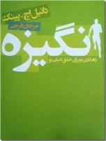 خرید کتاب انگیزه از: www.ashja.com - کتابسرای اشجع