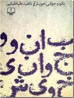 خرید کتاب بانو و جوانی خویش از: www.ashja.com - کتابسرای اشجع
