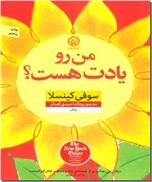 خرید کتاب دنیای شگفت انگیز ربه کا - در سفر از: www.ashja.com - کتابسرای اشجع