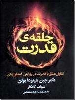 خرید کتاب حلقه قدرت از: www.ashja.com - کتابسرای اشجع