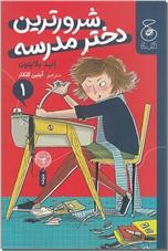 خرید کتاب شرورترین دختر مدرسه از: www.ashja.com - کتابسرای اشجع
