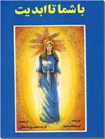 خرید کتاب با شما تا ابدیت از: www.ashja.com - کتابسرای اشجع
