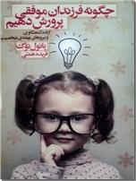 خرید کتاب چگونه فرزندان موفقی پرورش دهیم از: www.ashja.com - کتابسرای اشجع