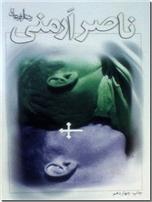 خرید کتاب ناصر ارمنی از: www.ashja.com - کتابسرای اشجع