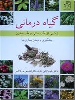 خرید کتاب گیاه درمانی - ترکیبی از طب سنتی و طب مدرن از: www.ashja.com - کتابسرای اشجع