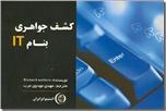 خرید کتاب کشف جواهری بنام IT از: www.ashja.com - کتابسرای اشجع
