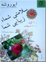 خرید کتاب سلامتی شما زیبایی شما از: www.ashja.com - کتابسرای اشجع
