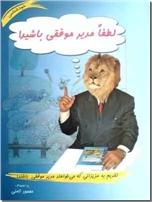 خرید کتاب لطفا مدیر موفقی باشید از: www.ashja.com - کتابسرای اشجع