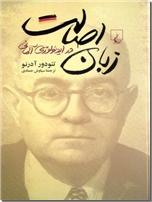 خرید کتاب زبان اصالت در ایدئولوژی آلمانی از: www.ashja.com - کتابسرای اشجع