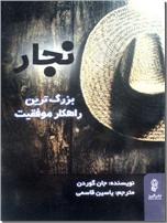 خرید کتاب نجار - بزرگ ترین راهکار موفقیت از: www.ashja.com - کتابسرای اشجع