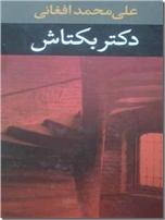 خرید کتاب دکتر بکتاش از: www.ashja.com - کتابسرای اشجع