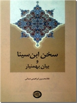 خرید کتاب سخن ابن سینا و بیان بهمنیار از: www.ashja.com - کتابسرای اشجع