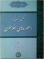 خرید کتاب نفس انسانی در اسطوره های افلاطون از: www.ashja.com - کتابسرای اشجع
