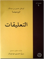 خرید کتاب التعلیقات - ابن سینا از: www.ashja.com - کتابسرای اشجع