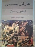 خرید کتاب عارفان مسیحی از: www.ashja.com - کتابسرای اشجع