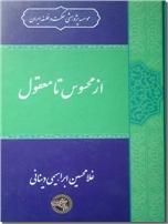خرید کتاب از محسوس تا معقول از: www.ashja.com - کتابسرای اشجع