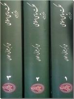 خرید کتاب حکمت سیاسی اسلامی - مفاهیم بنیادین از: www.ashja.com - کتابسرای اشجع