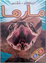 خرید کتاب مارها - سه بعدی از: www.ashja.com - کتابسرای اشجع